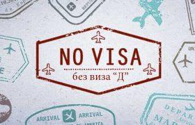 продължително пребиваване без виза Д